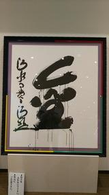 2016年今年の漢字「金」