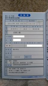 第137回銀行業務検定 法務3級受験票