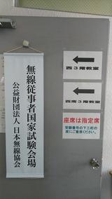 H30.6.14 一陸特試験 3階教室