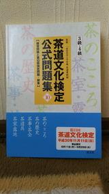 茶道文化検定公式問題集 3級・4級