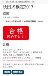 秋田犬検定2017 合格