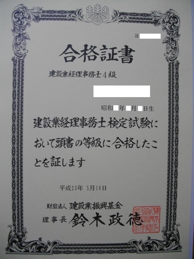 べんちゃんブログ : 建設業経理...