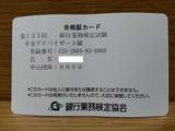 年金アドバイザー3級合格証カード