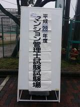 平成28年度マンション管理士試験試験場