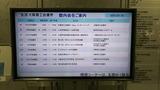 H30.9.13 大阪商工会議所 館内会合ご案内