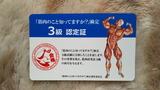 「筋肉のこと知ってますか?」検定3級認定証