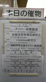 H30.2.12 本日の催物-1