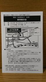 関西1地域部会�(滋賀)事例検討会参加票