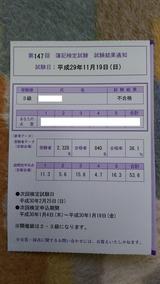 第147回日商簿記3級試験結果通知