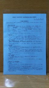 第49回社会保険労務士試験受験案内