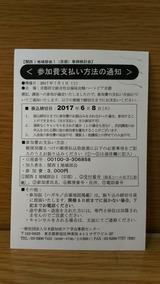 関西1地域部会I 参加費支払い方法の通知