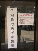 H29.2.12 危険物甲種試験会場