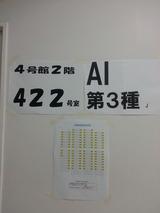 AI第3種試験教室