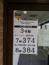 YIC京都工科大学校3号館