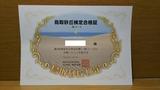 鳥取砂丘検定一般コース合格証