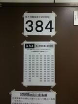 個人情報保護士認定試験 384