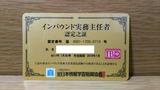 インバウンド実務主任者認定試験認定証カード