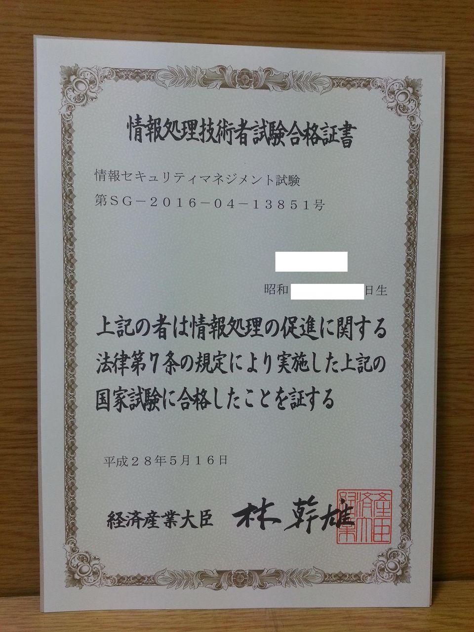 マネジメント 情報 セキュリティ