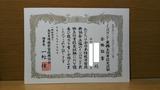 インバウンド実務主任者認定試験合格証書