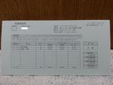 年金アドバイザー3級合格通知書(第135回銀検)