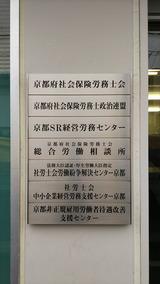 京都府社会保険労務士会