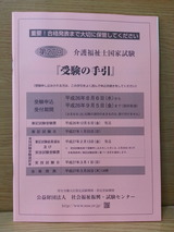 介護 福祉 士 国家 試験 申し込み