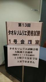 第13回タオルソムリエ資格試験 1号会議室