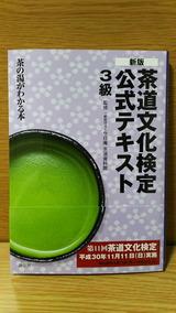 茶道文化検定3級公式テキスト