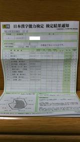 平成29年度第3回漢検1級検定結果通知