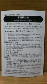 関西1地域部会� 滋賀