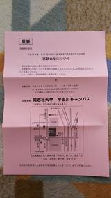 ケアマネ試験 試験会場について