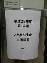 第14回ことわざ検定大阪会場