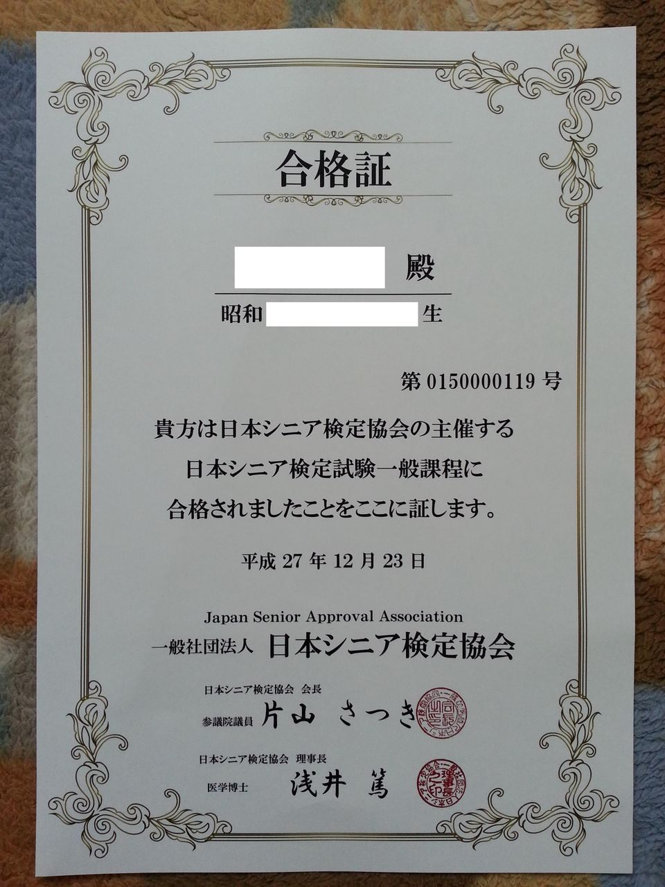 日本シニア検定試験 一般課程合...
