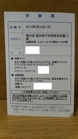 国内旅行地理検定3級受験票