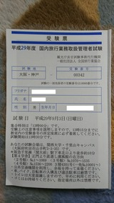 平成29年度国内旅行業務取扱管理者試験受験票