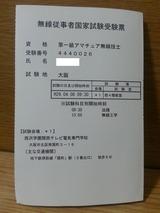 第一級アマチュア無線技士試験受験票 H29.4.8