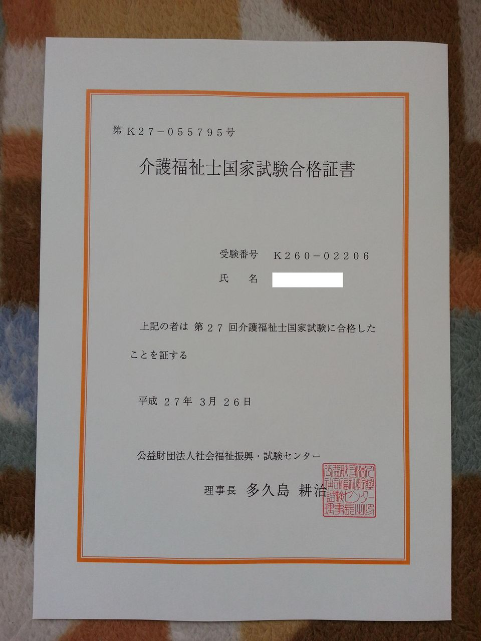 福祉 士 発表 介護 合格
