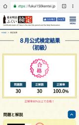 幕末明治ふくい検定 8月公式検定結果(初級)