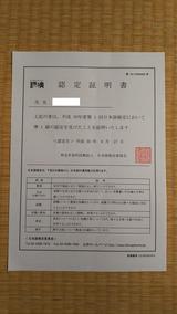 日本語検定準1級認定証明書