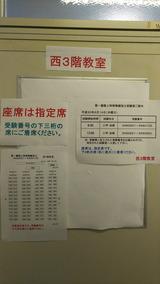 H30.6.14 一陸特試験 西3階教室