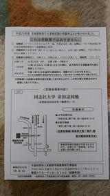 平成29年度宅地建物取引士資格試験受付票