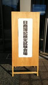 H29.11.19 日商簿記3級試験会場-1