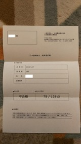 日本農業検定1級結果通知書