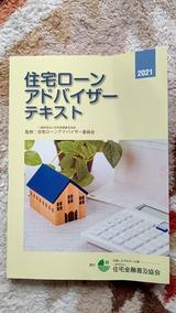 住宅ローンアドバイザーテキスト2021年度版
