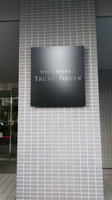 SHIN-OSAKA TRUST TOWER