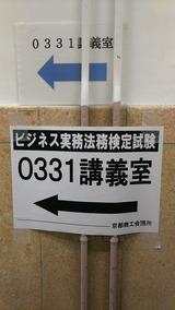 0331講義室への案内