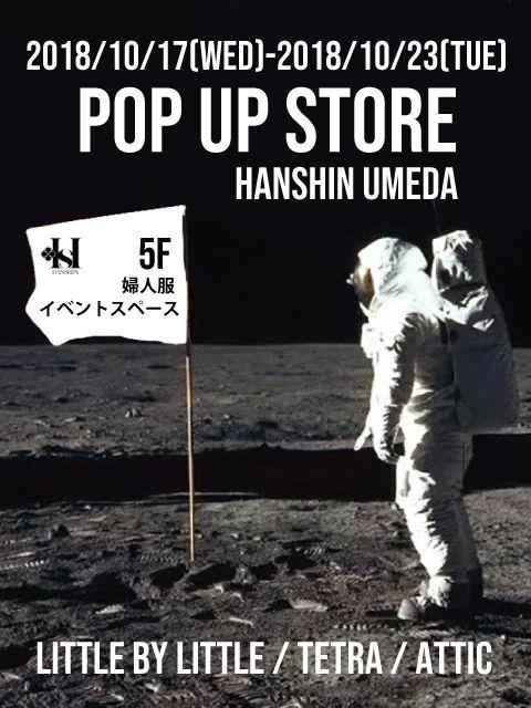 阪神案内pop