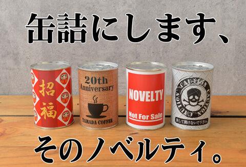 〇〇の缶詰