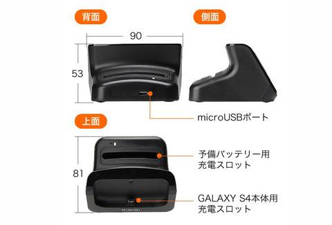 GALAXY S4 バッテリー充電対応クレードル