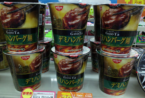 陳列日清GooTa デミハンバーグ麺